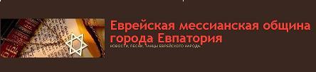 Еврейская мессианская община города Евпатория, новости, песни, видео,  танцы, история еврейского народа