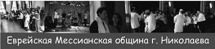 Еврейская Мессианская община Николаева